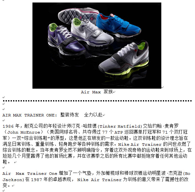 air-max-trainer-one