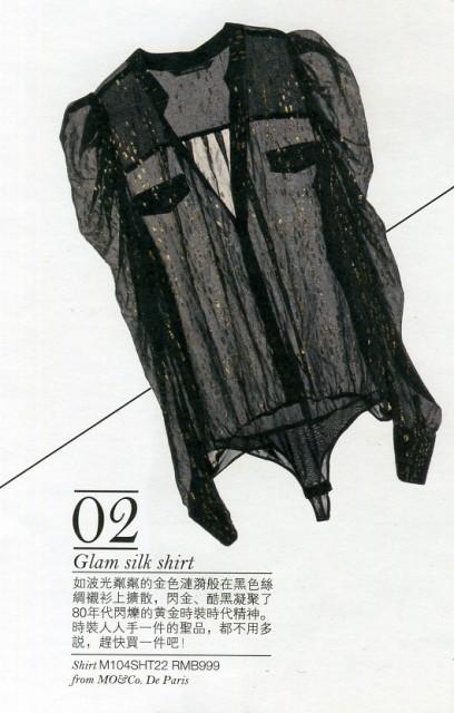 我喜歡的單品Glam Silk Shirt